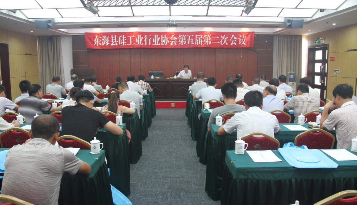 东海县硅工业行业协会第五届第二次会议成功召开