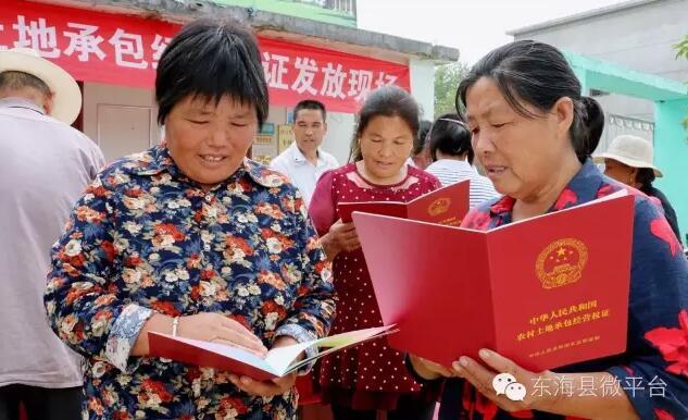 """东海农民领取土地确权""""身份证"""""""