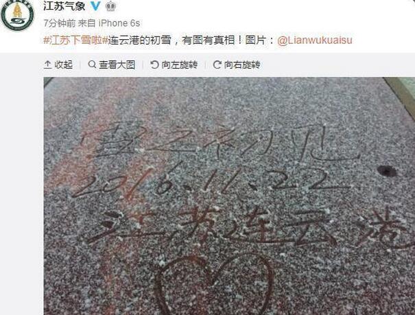 我省今冬第一场雪降落连云港 寒潮继续影响江苏地区