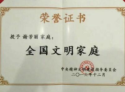 东海县谢芳丽家庭入选首届全国文明家庭