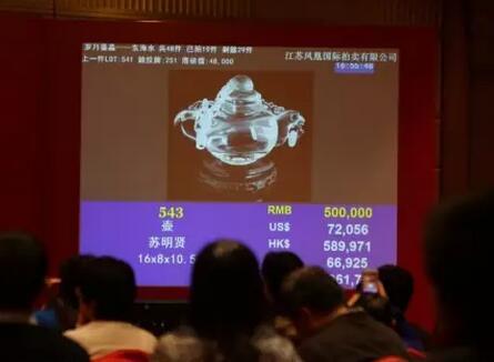 岁月鎏晶·东海水晶拍卖会昨在宁举行