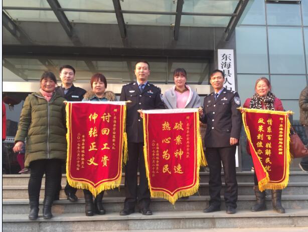 东海县公安局抓获一名涉嫌拒不支付劳动报酬案逃犯