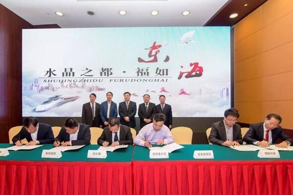 东海系列招商活动走进上海 签约项目金额逾27亿元