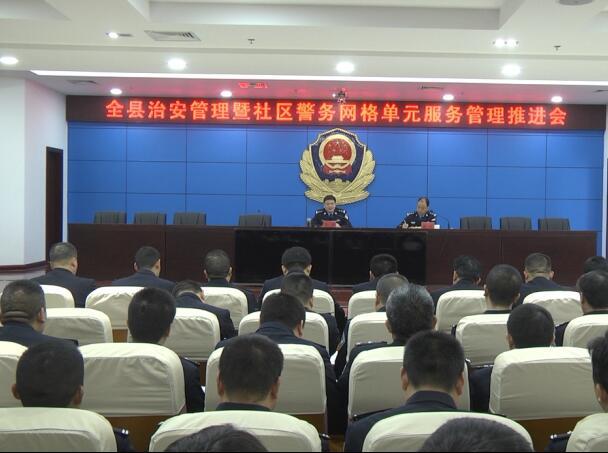 东海警方召开推进会推动社区警务网格单元服务管理工作提档升级